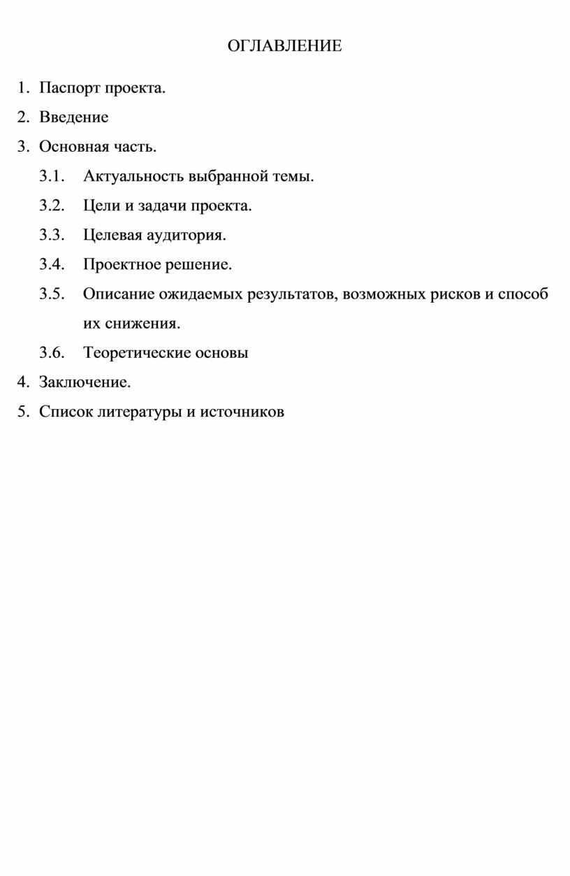 ОГЛАВЛЕНИЕ 1. Паспорт проекта