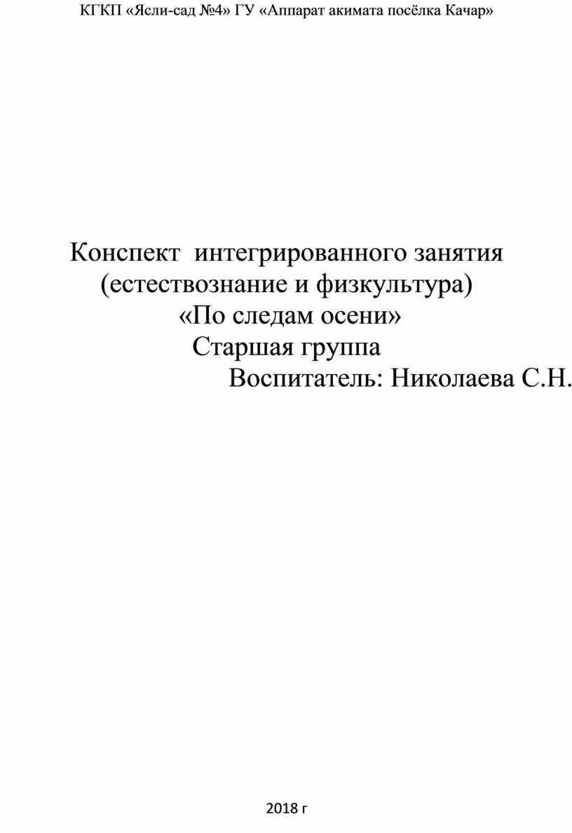 КГКП «Ясли-сад №4» ГУ «Аппарат акимата посёлка