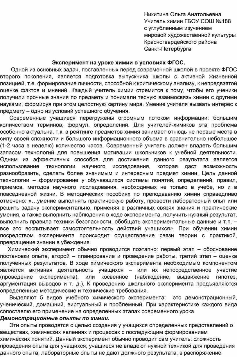 Никитина Ольга Анатольевна