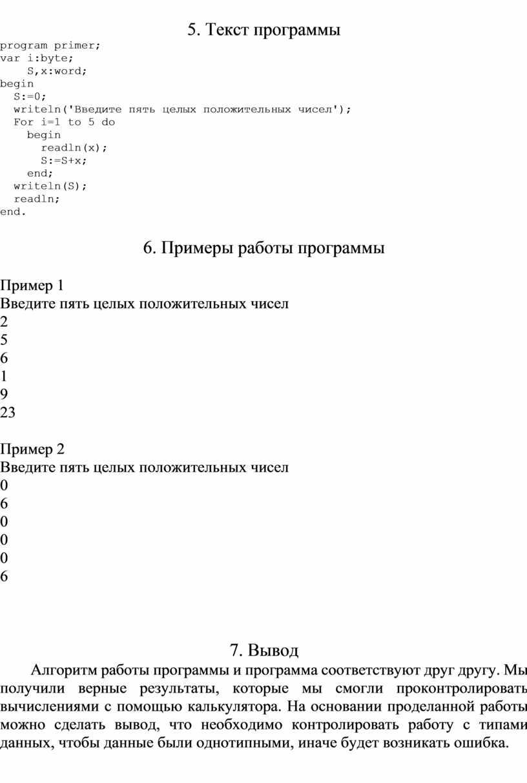 Текст программы program primer; var i:byte;