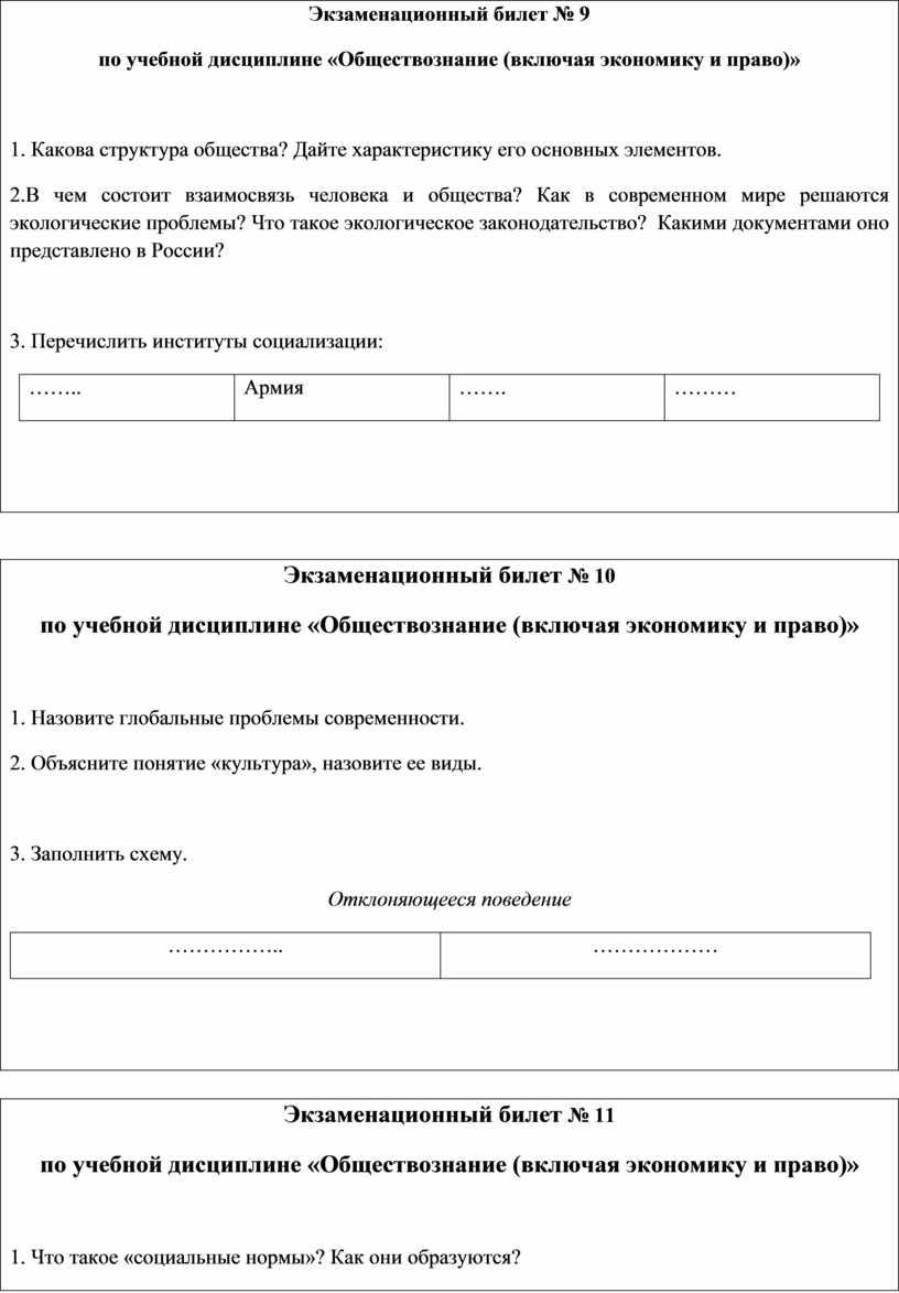 Экзаменационный билет № 9 по учебной дисциплине «Обществознание (включая экономику и право)» 1