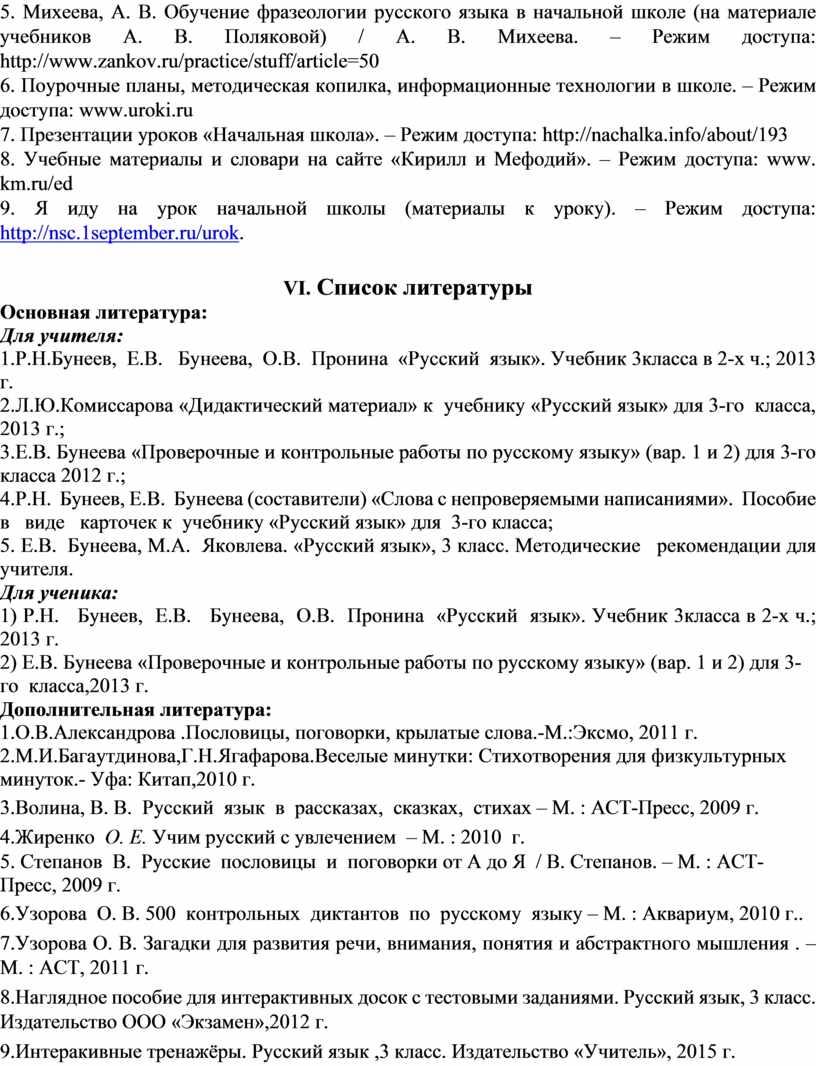 Михеева, А. В. Обучение фразеологии русского языка в начальной школе (на материале учебников