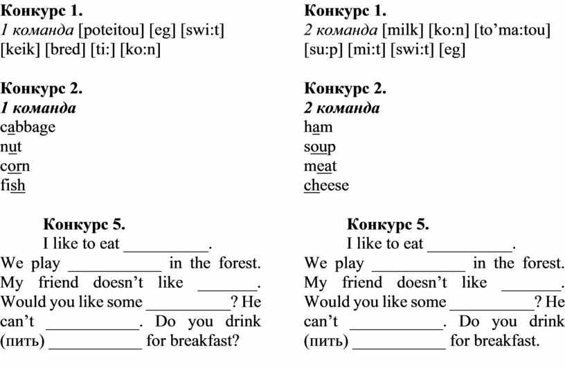 Конкурс 1. 1 команда [ poteitou ] [ eg ] [ swi : t ] [ keik ] [ bred ] [ ti :] […