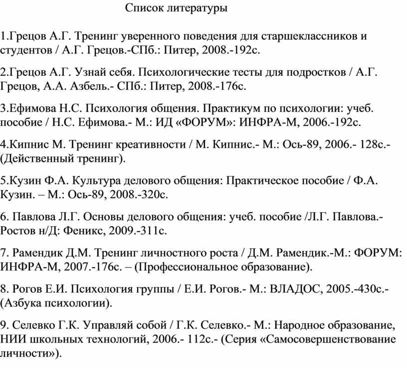 Список литературы 1.Грецов