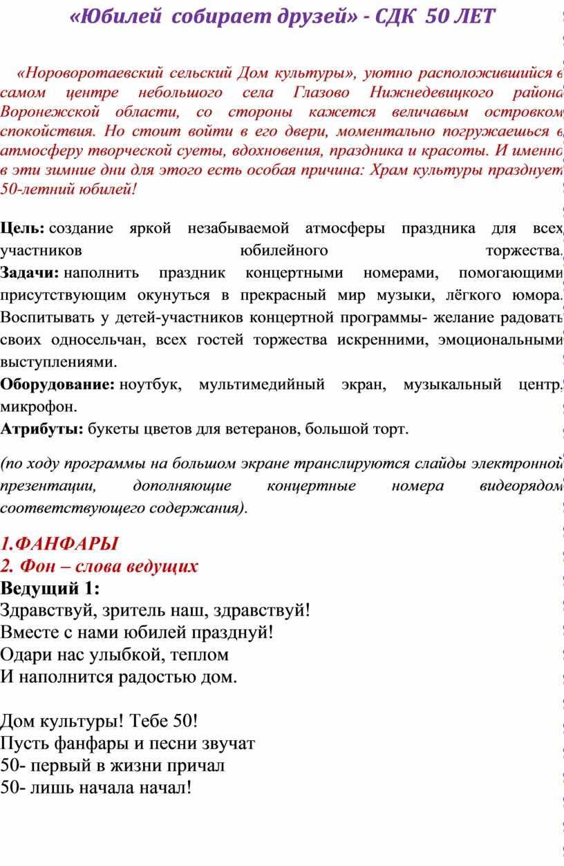 Юбилей собирает друзей» - СДК 50