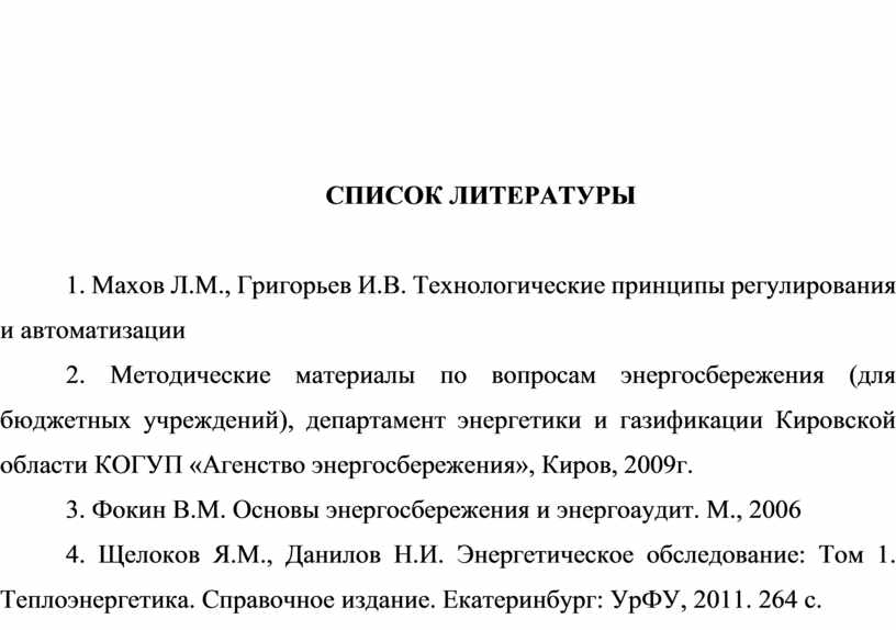 СПИСОК ЛИТЕРАТУРЫ 1. Махов