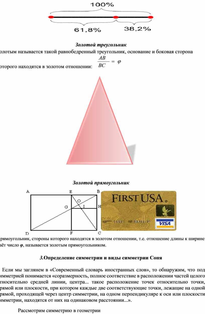 Золотой треугольник Золотым называется такой равнобедренный треугольник, основание и боковая сторона которого находятся в золотом отношении:
