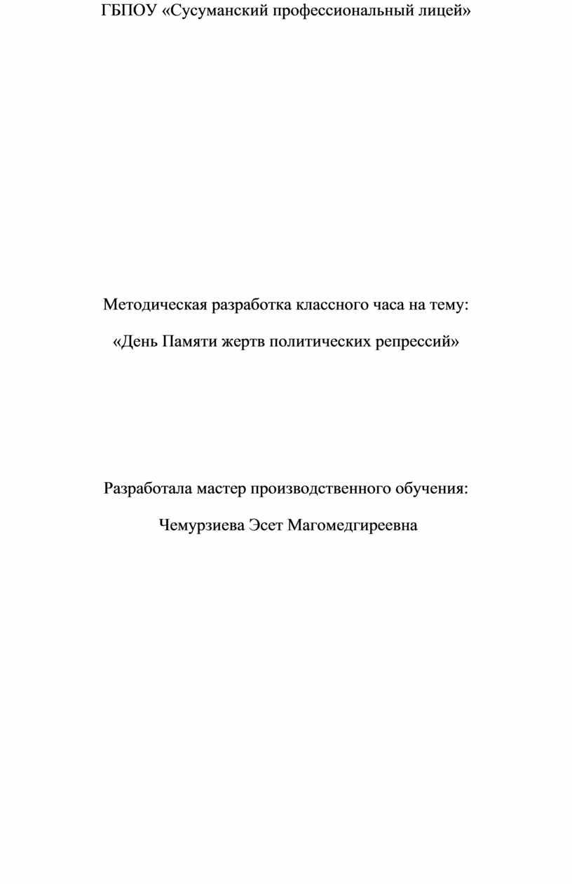 ГБПОУ «Сусуманский профессиональный лицей»