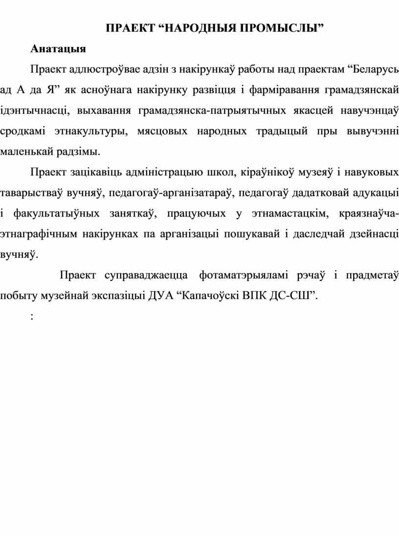"""ПРАЕКТ """"НАРОДНЫЯ ПРОМЫСЛЫ"""" Анатацыя"""