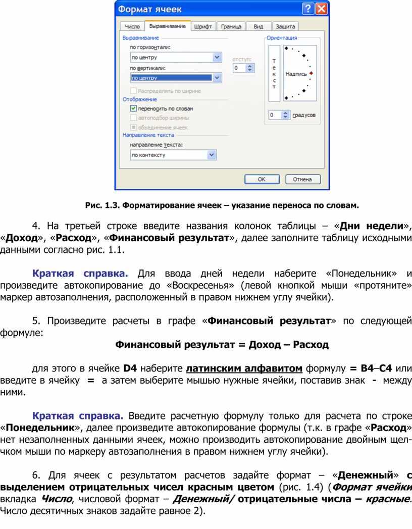 Рис. 1.3. Форматирование ячеек – указание переноса по словам