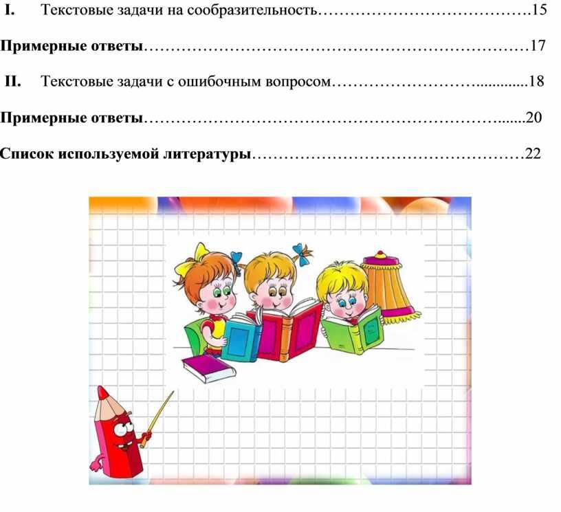 I. Текстовые задачи на сообразительность…………………………………