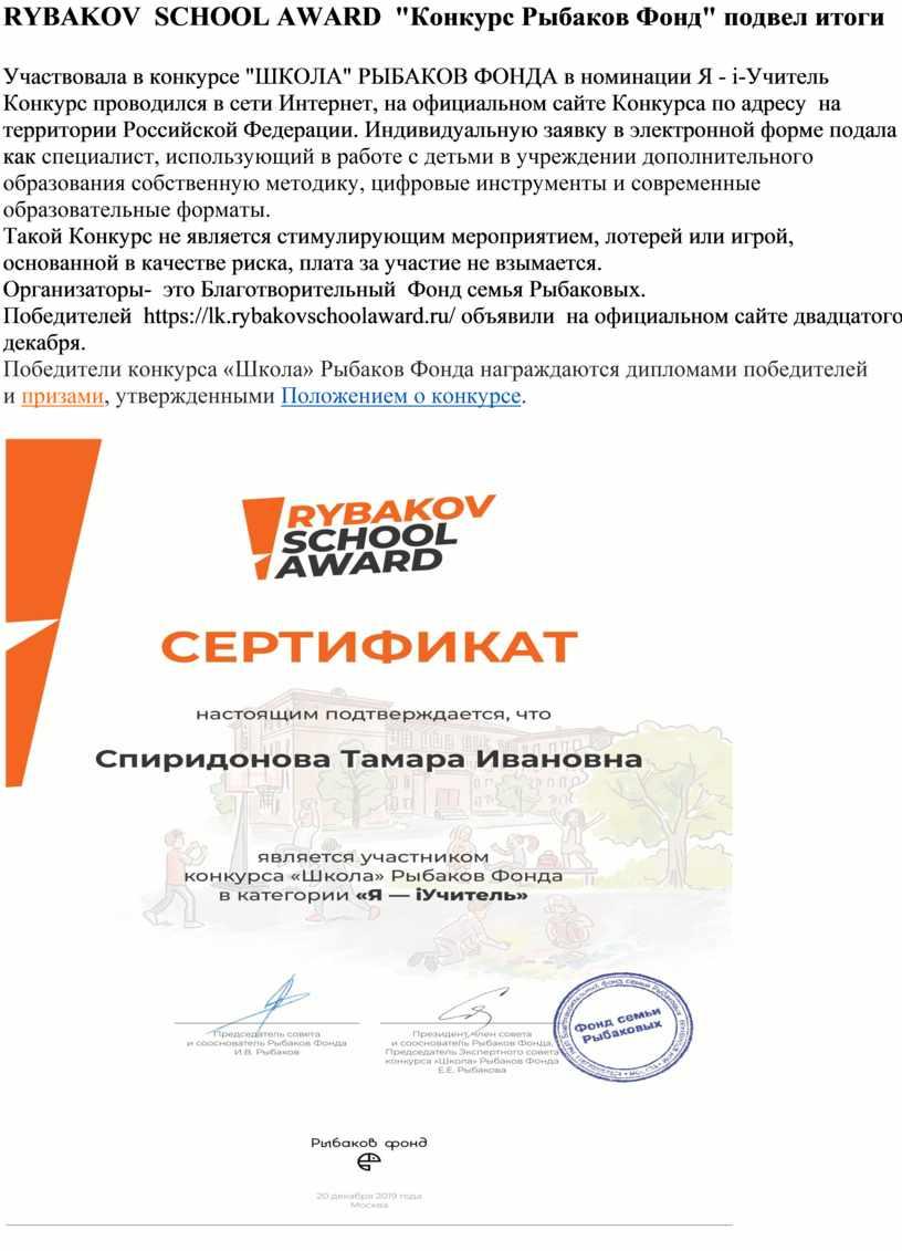 "RYBAKOV SCHOOL AWARD ""Конкурс"