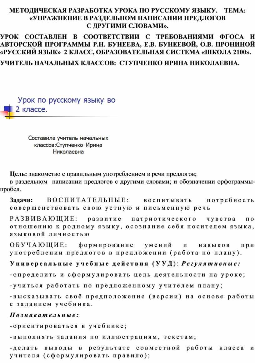 Методическая разработка урока по русскому языку