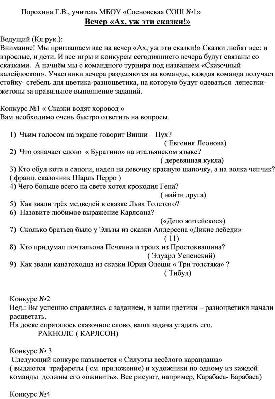 Порохина Г.В., учитель МБОУ «Сосновская