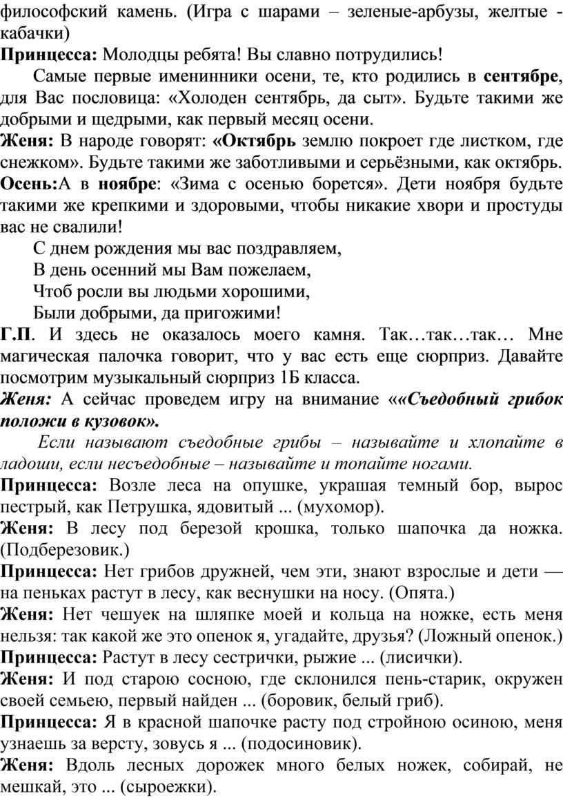 Игра с шарами – зеленые-арбузы, желтые -кабачки)