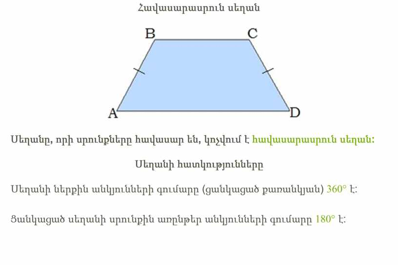 Հավասարասրուն սեղան Սեղանը , որի սրունքները հավասար են , կոչվում է հավասարասրուն սեղան : Սեղանի հատկությունները Սեղանի ներքին անկյունների գումարը ( ցանկացած քառանկյան ) 360°…