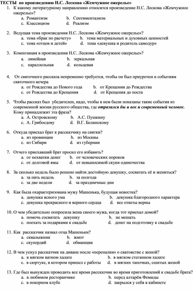 ТЕСТЫ по произведению Н.С.