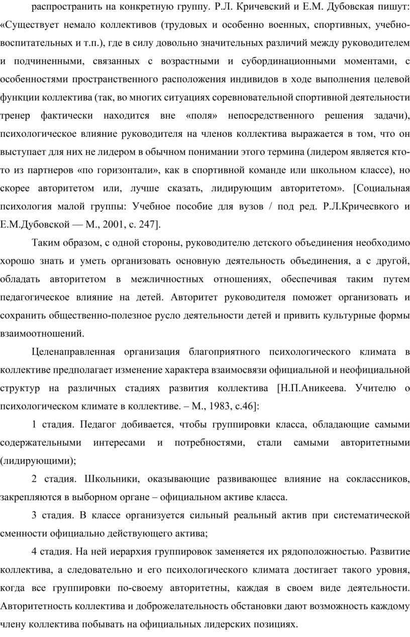 Р.Л. Кричевский и Е.М. Дубовская пишут: «Существует немало коллективов (трудовых и особенно военных, спортивных, учебно-воспитательных и т