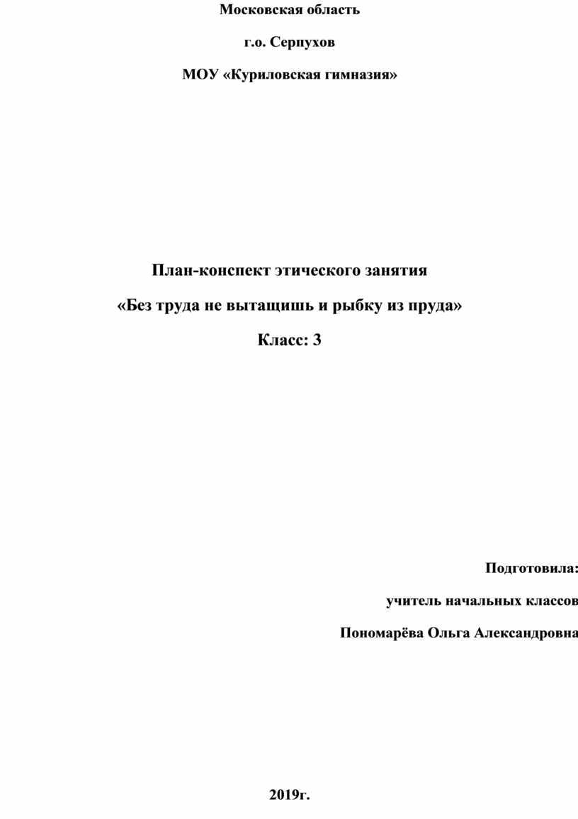 Московская область г.о. Серпухов