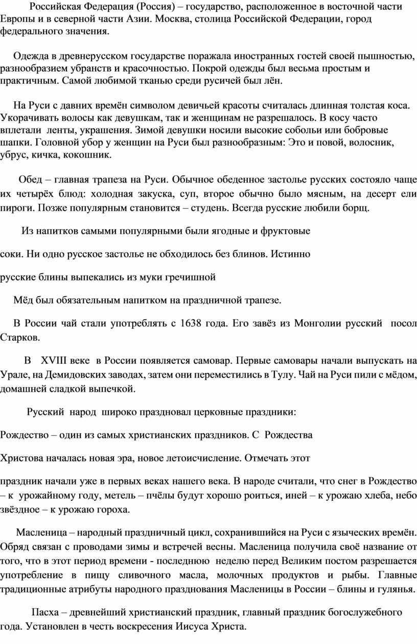 Российская Федерация (Россия) – государство, расположенное в восточной части