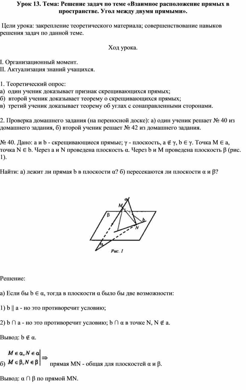 Урок 13. Тема: Решение задач по теме «Взаимное расположение прямых в пространстве