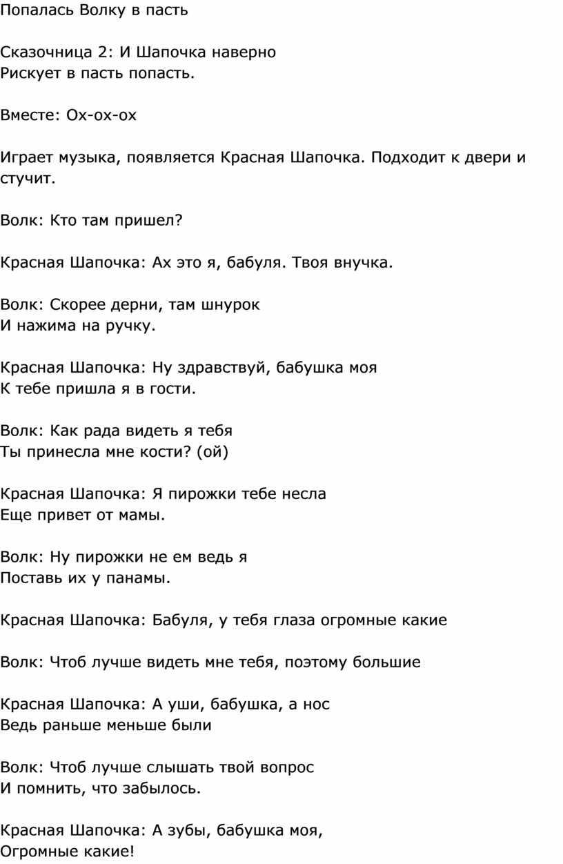Попалась Волку в пасть Сказочница 2:
