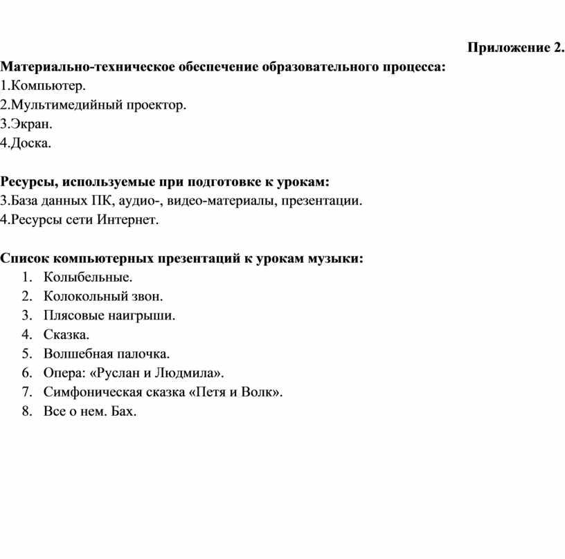 Приложение 2. Материально-техническое обеспечение образовательного процесса: 1