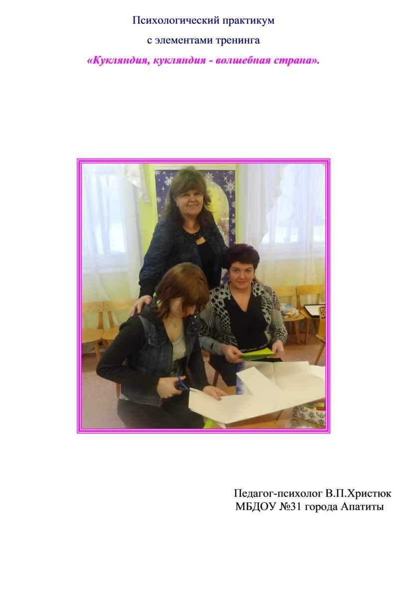 Психологический практикум с элементами тренинга «Кукляндия, кукляндия - волшебная страна»