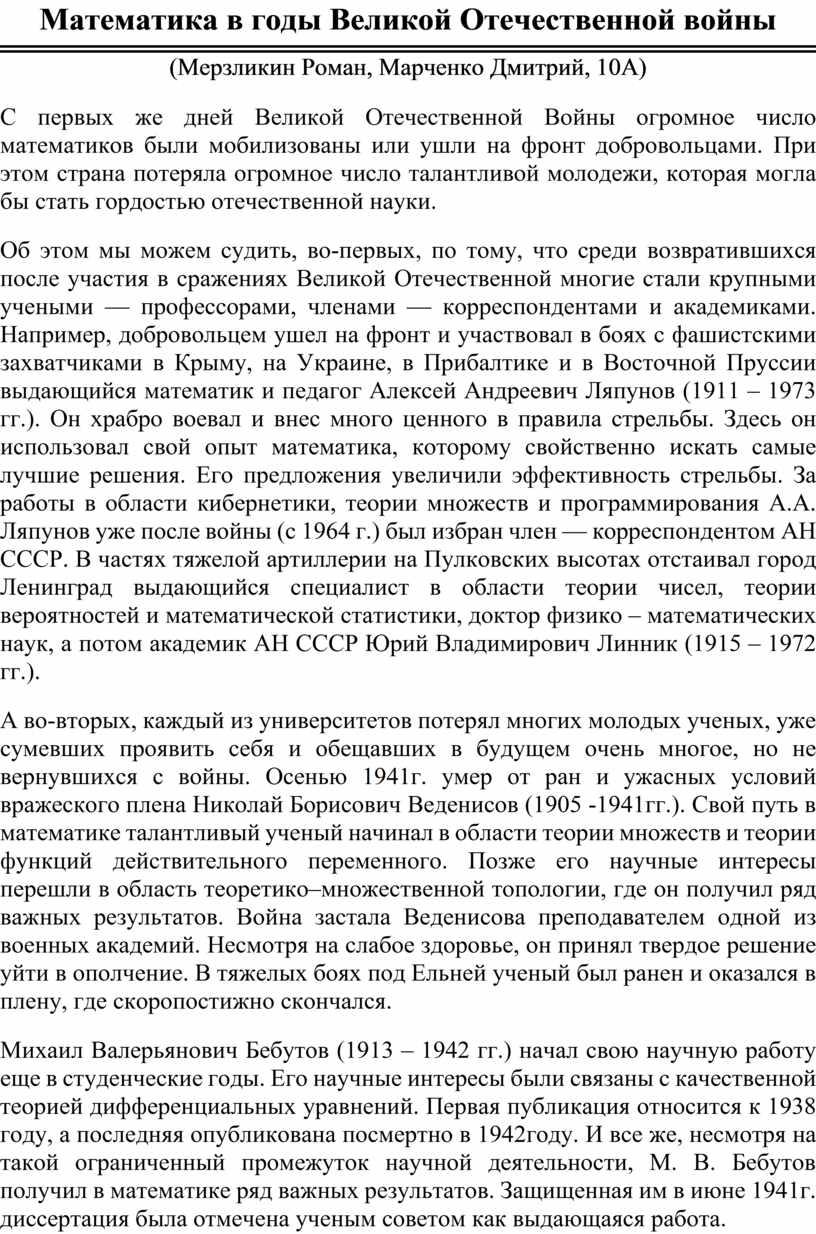 Математика в годы Великой Отечественной войны (Мерзликин