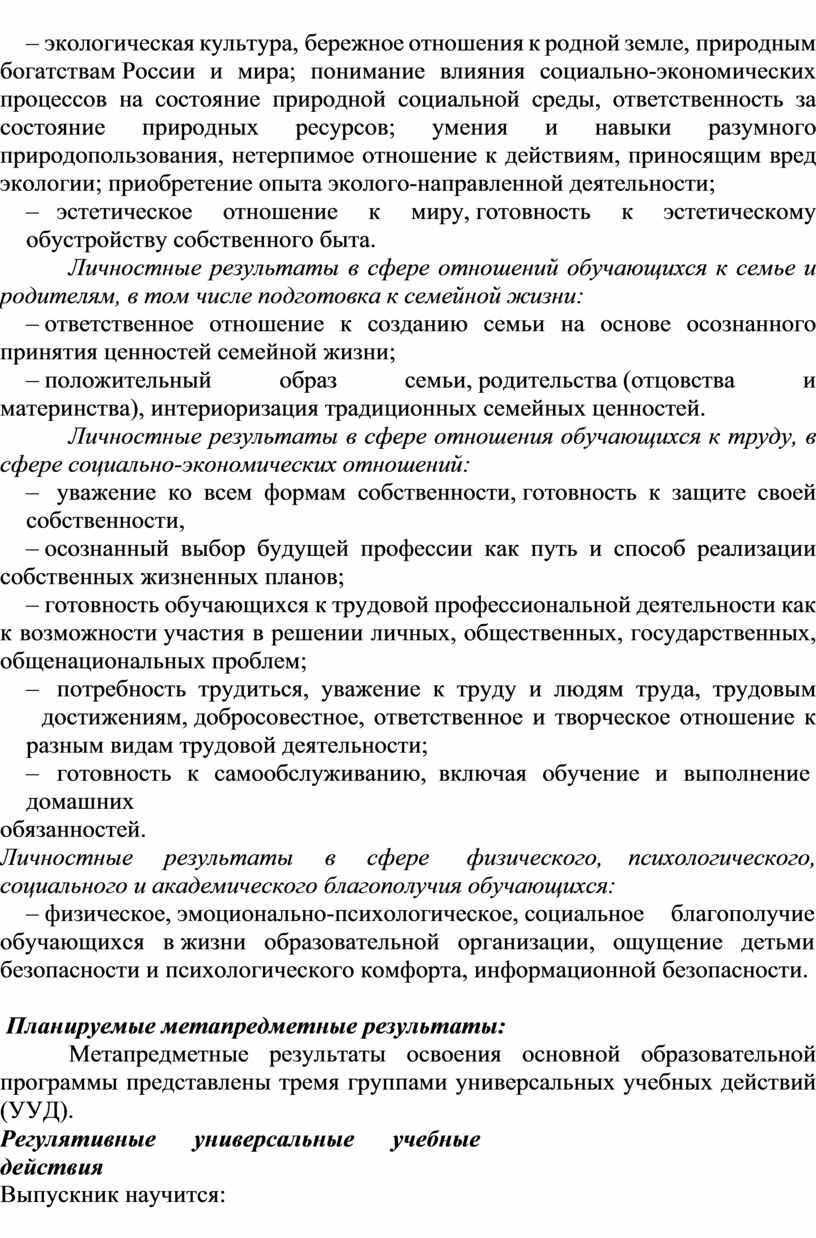 России и мира; понимание влияния социально-экономических процессов на состояние природной социальной среды, ответственность за состояние природных ресурсов; умения и навыки разумного природопользования, нетерпимое отношение к…