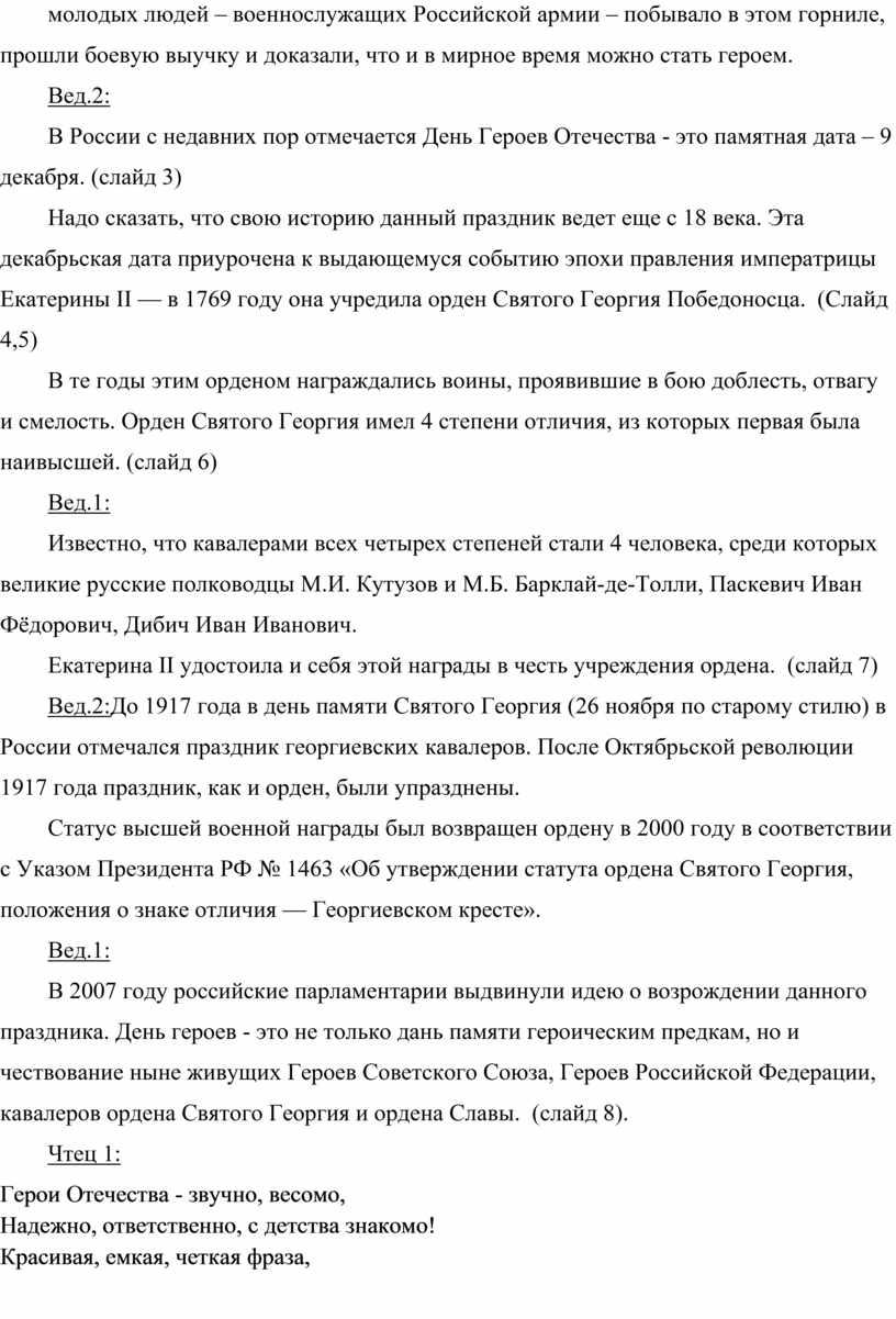 Российской армии – побывало в этом горниле, прошли боевую выучку и доказали, что и в мирное время можно стать героем