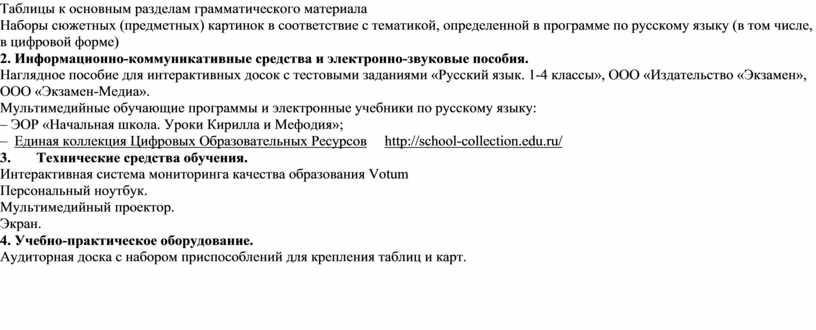Таблицы к основным разделам грамматического материала