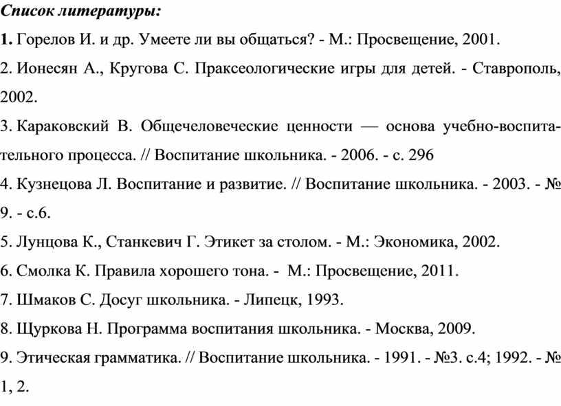 Список литературы: 1. Горелов