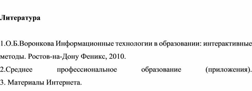 Литература 1.О.Б.Воронкова