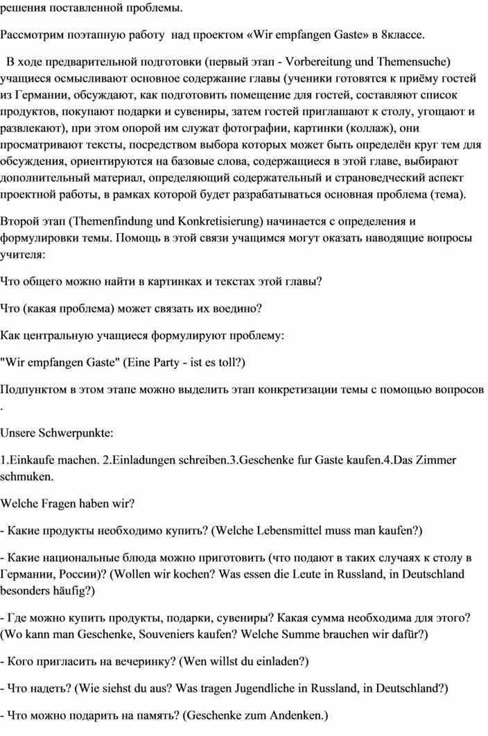 """Статья """"Проектная и исследовательская работа на уроках немецкого языка"""""""