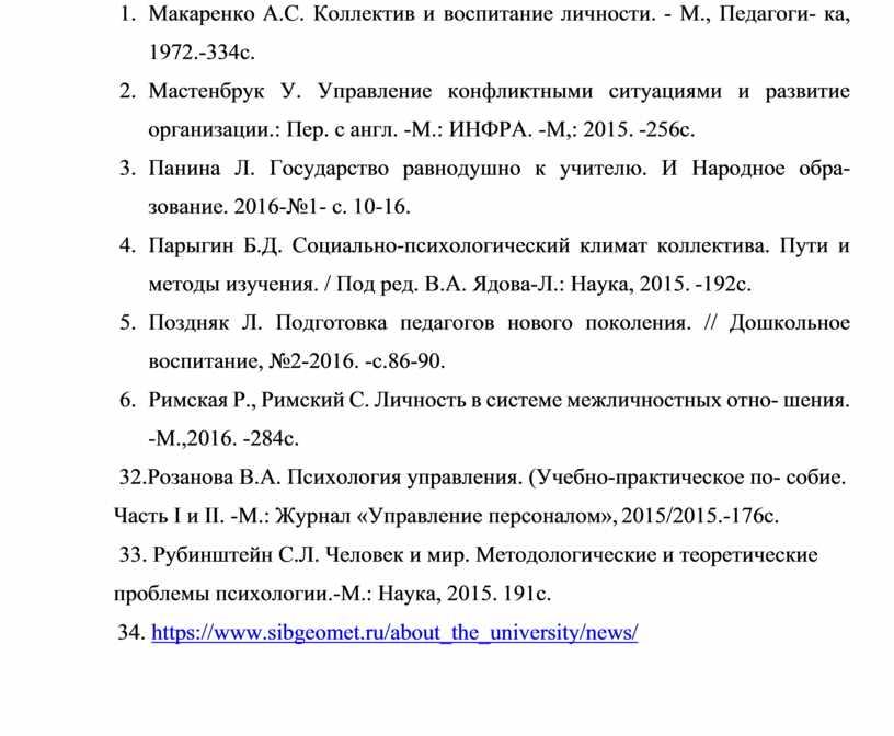 Макаренко А.С. Коллектив и воспитание личности