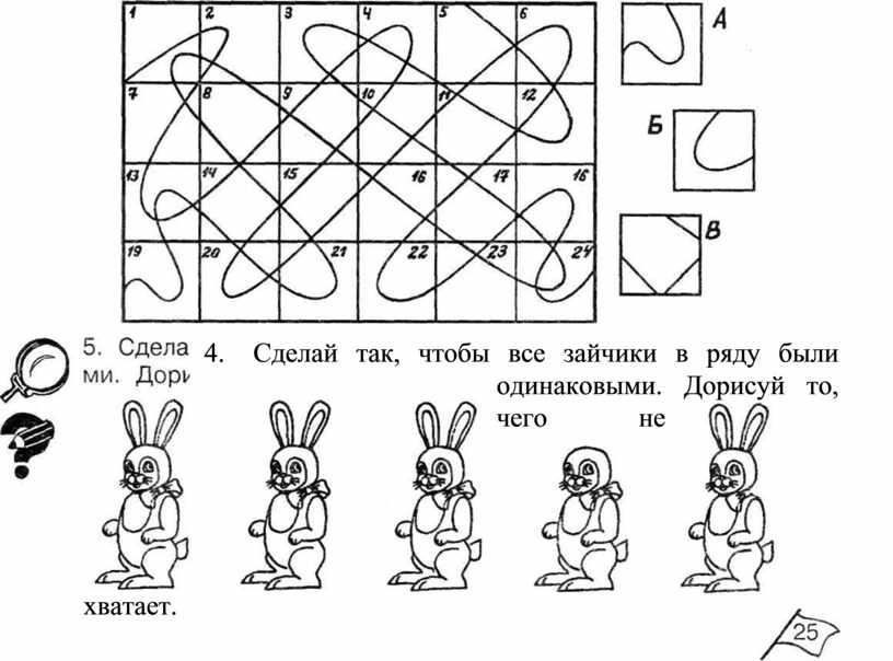 Сделай так, чтобы все зайчики в ряду были одинаковыми