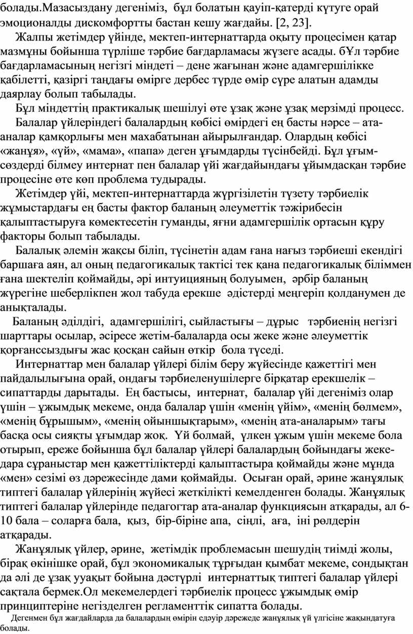 Мазасыздану дегеніміз, бұл болатын қауіп-қатерді күтуге орай эмоционалды дискомфортты бастан кешу жағдайы