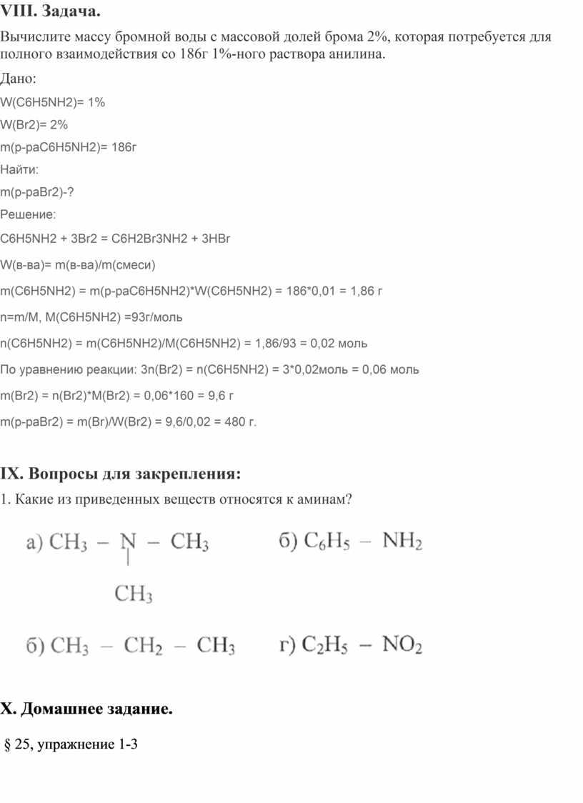 VIII . Задача. Вычислите массу бромной воды с массовой долей брома 2%, которая потребуется для полного взаимодействия со 186г 1%-ного раствора анилина