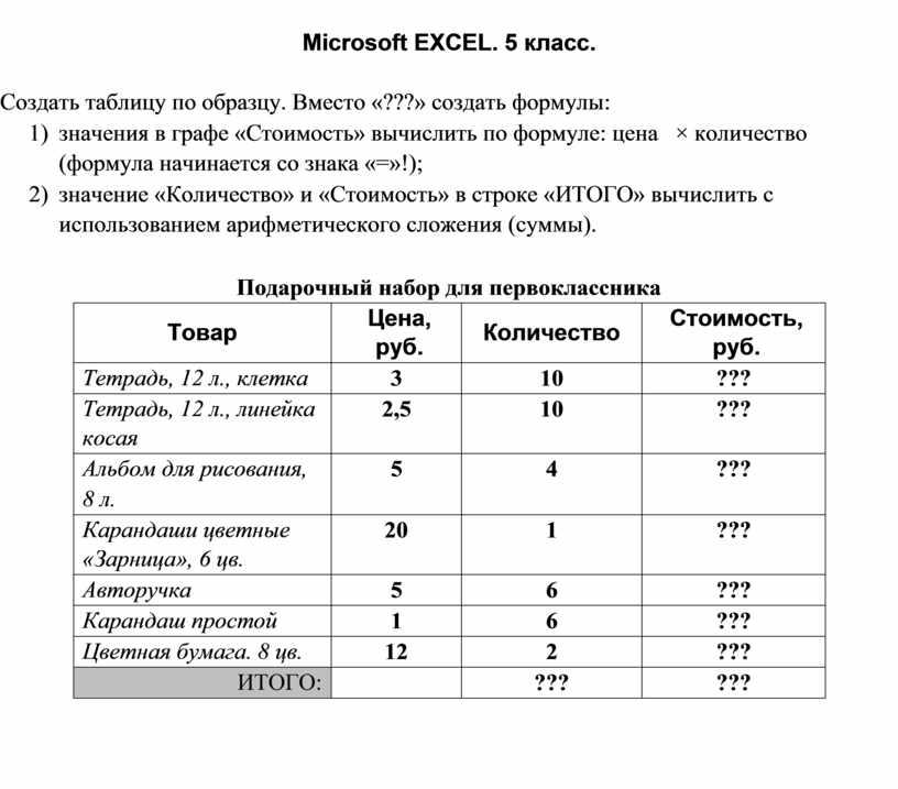Microsoft EXCEL. 5 класс.