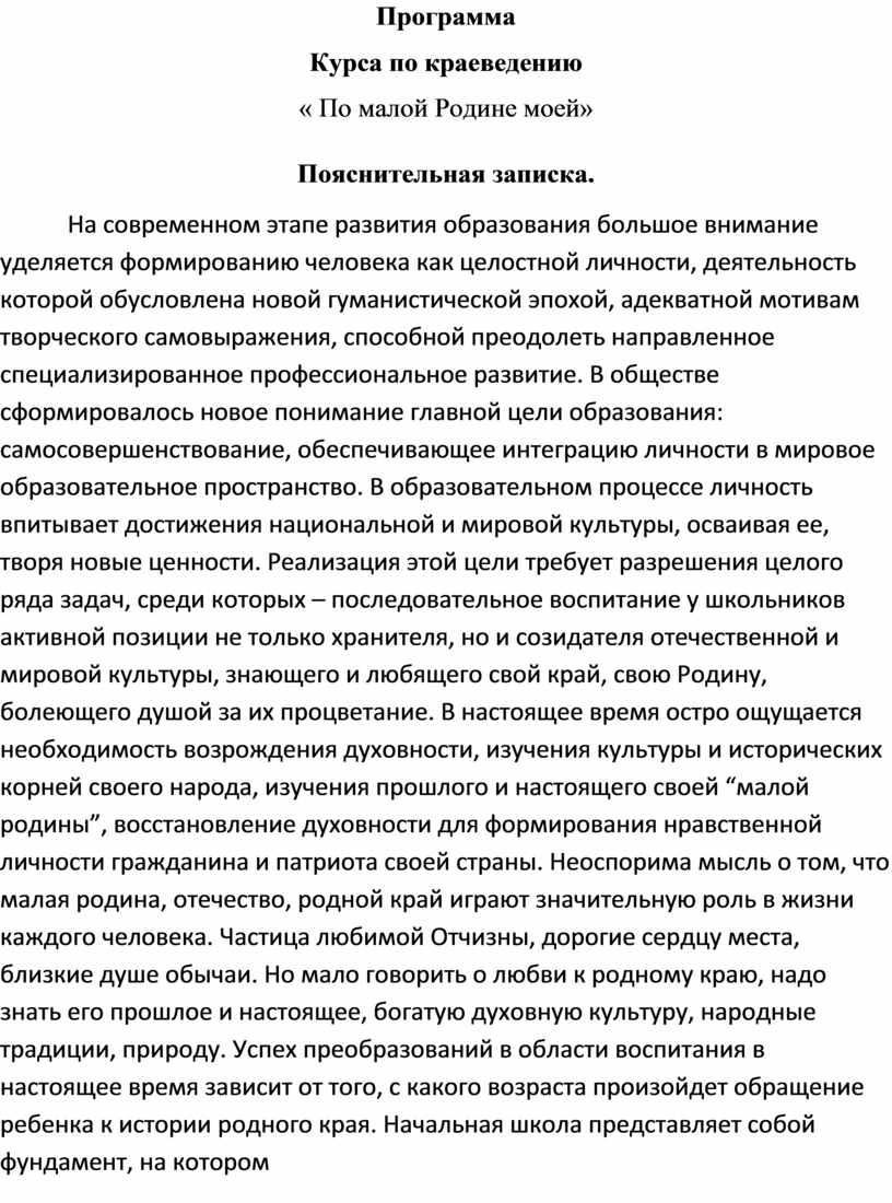 Программа Курса по краеведению «