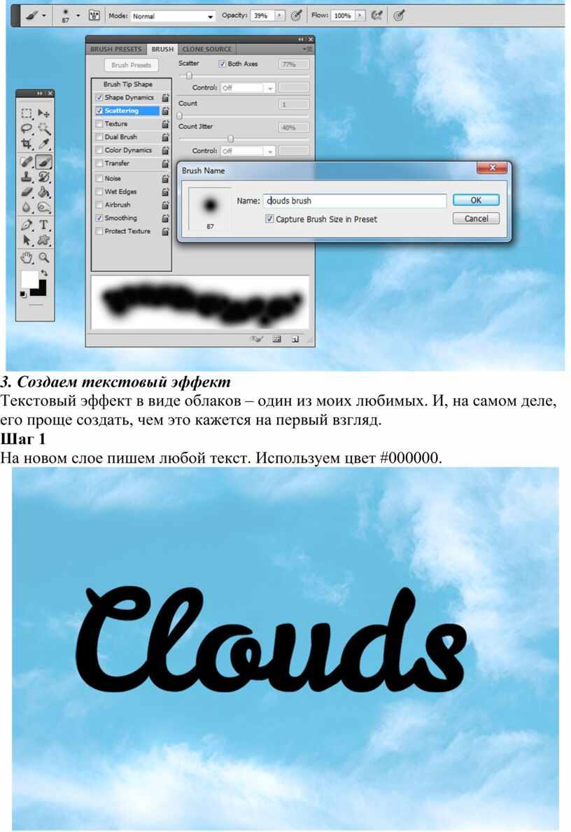 Создаем текстовый эффект Текстовый эффект в виде облаков – один из моих любимых
