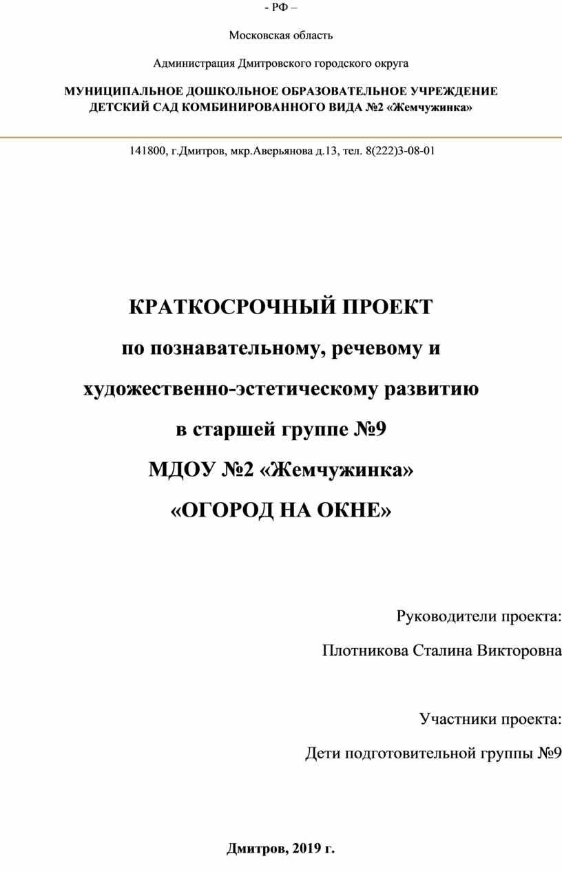 РФ – Московская область Администрация