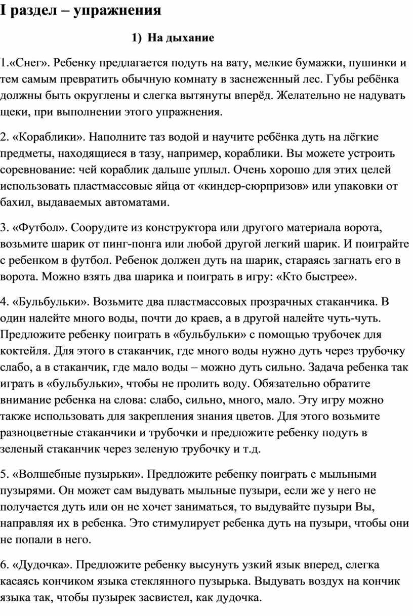 I раздел – упражнения 1)
