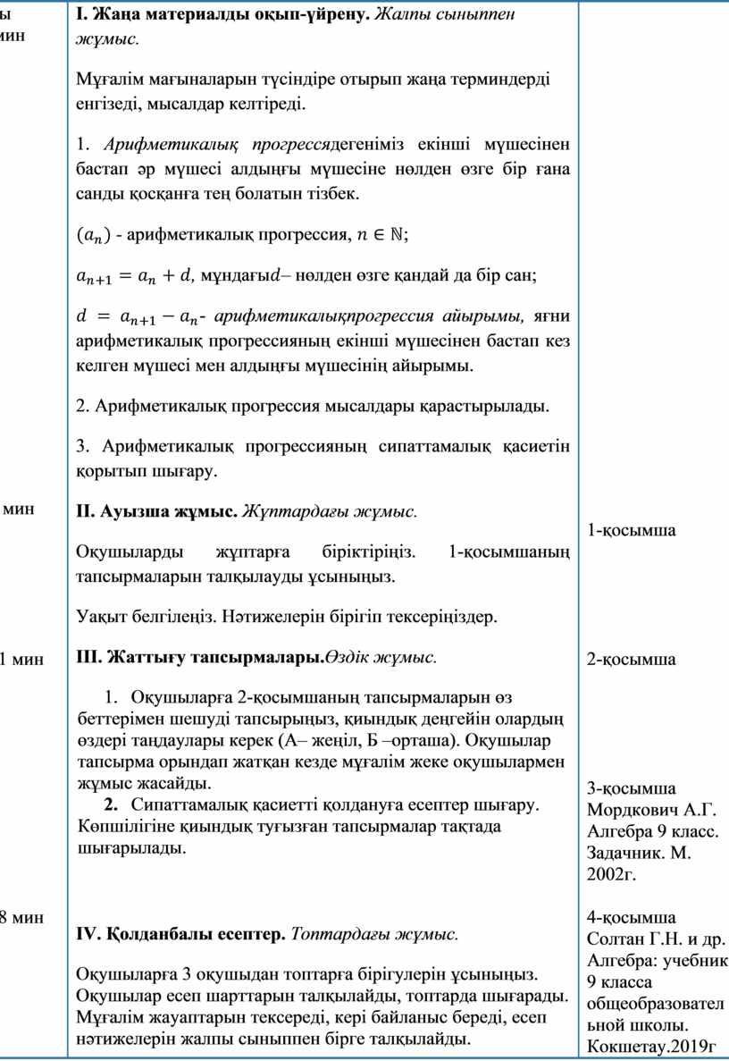 Ортасы 4 –1 4 мин 1 5 – 20 мин 21 – 3 1 мин 32 – 38 мин І