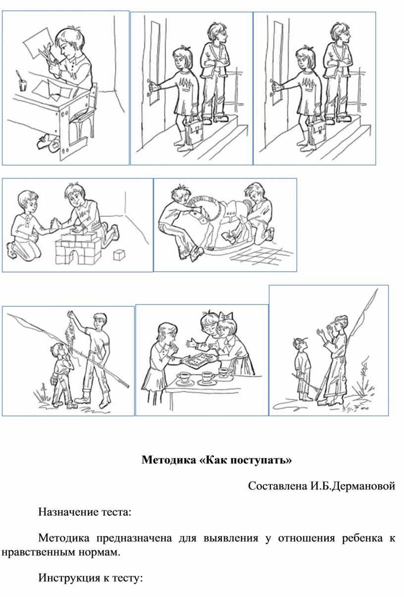 Методика «Как поступать» Составлена