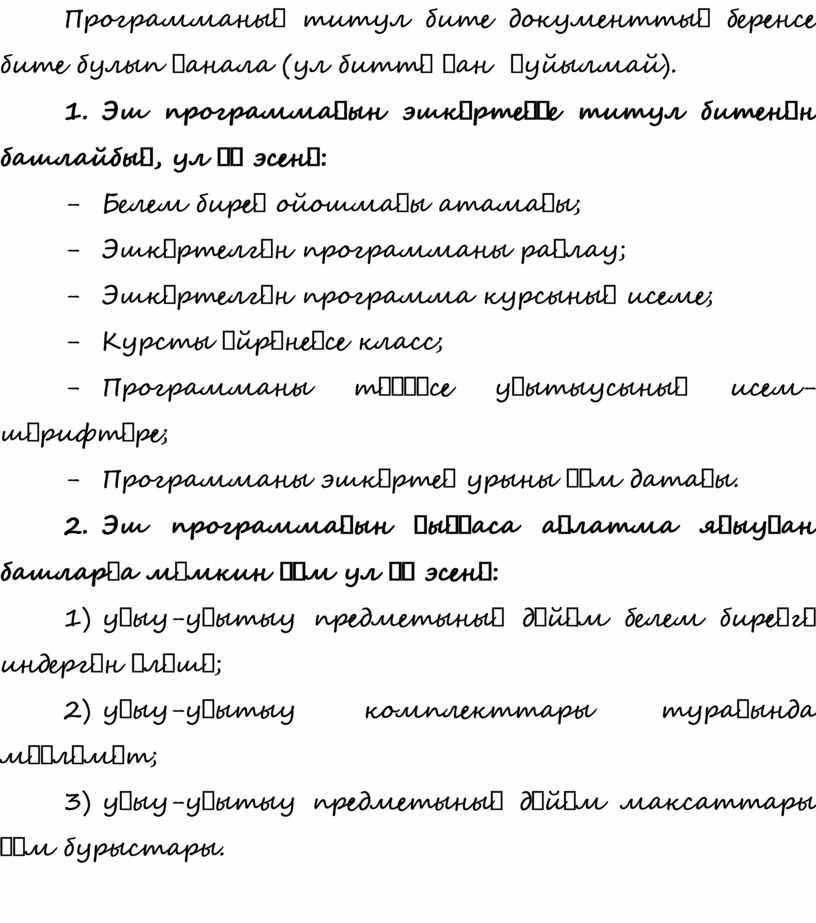 Программаның титул бите документтың беренсе бите булып һанала (ул биттә һан ҡуйылма й)