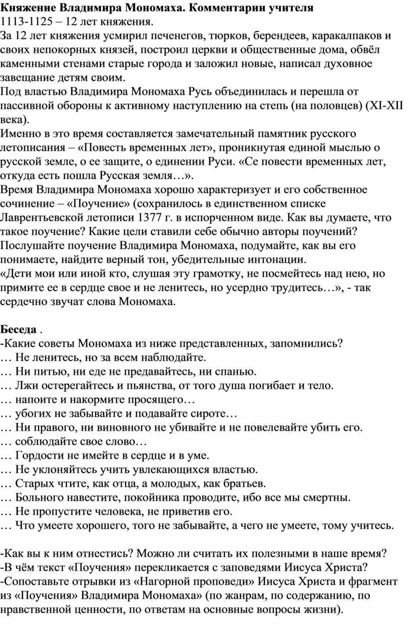 Княжение Владимира Мономаха. Комментарии учителя 1113-1125 – 12 лет княжения