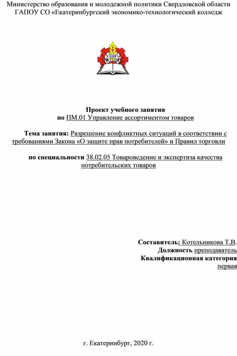 Министерство образования и молодежной политики