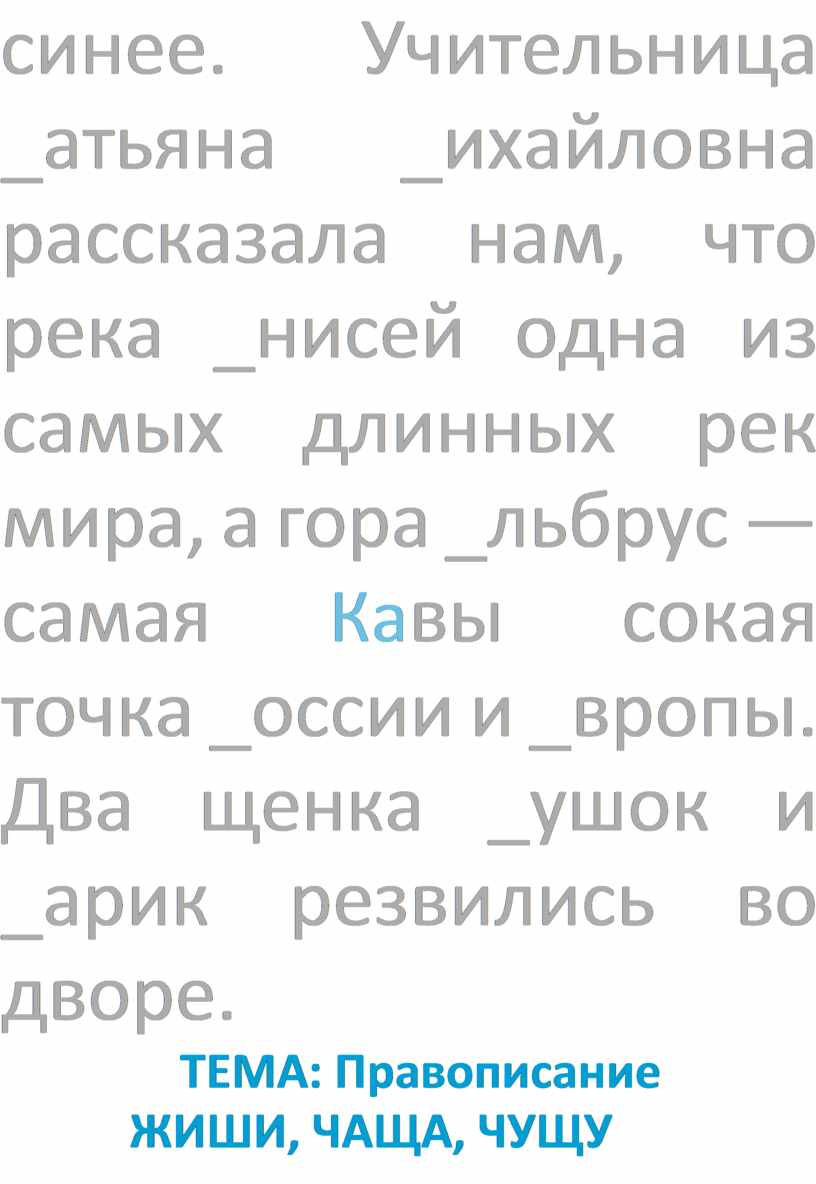 Учительница _атьяна _ихайловна рассказала нам, что река _нисей одна из самых длинных рек мира, а гора _льбрус — самая